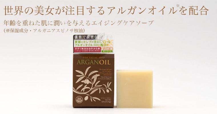 優れた保湿力と豊富なビタミンEを誇るアルガンオイルを贅沢に配合した洗顔石けんです。 きめ細かくクリーミーな泡でスッキリと洗い上げた後は、しっとりもちもちの素肌に。 年齢を重ねたお肌にハリと潤いを与え、ふっくらと弾力のあるお肌に導きます。 シンプルな処方なので、お肌が敏感な方や赤ちゃんにもおすすめです。