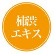 柿渋エキス(カキタンニン)で気になるニオイをスッキリ