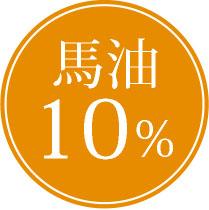 贅沢に馬油を10%配合